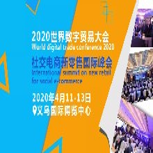 2020义乌电子商务博览会—母婴用品、儿童玩具、智能教育展区