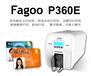 健康證打印機FAGOOP360E雙面防偽證卡機工作證打印機