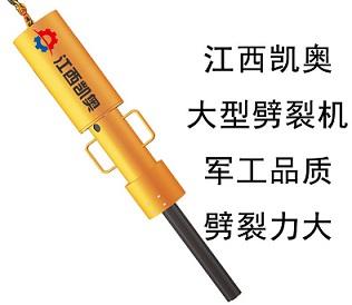 打孔劈裂一体机效果_矿山设备液压劈裂机
