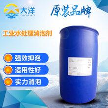 工业水处理消泡剂道康宁AFE-2010消泡剂消泡快速环保直售