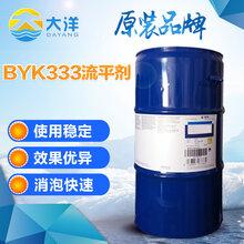 BYK-333流平劑解決縮孔針孔、流掛現象直售
