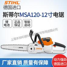斯蒂爾MSA120鋰電池電鋸MSA200德國進口STIHL伐木砍樹機圖片