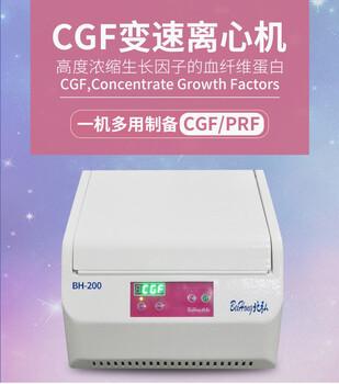 供应口腔cgf离心机prf牙科离心机美容离心机