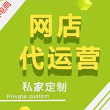 郑州网店代运营-淘宝店铺代运营托管-店铺装修设计