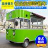 移动售货车电动餐车烧烤车商用摆摊多功能四轮小吃车快餐车汉堡车