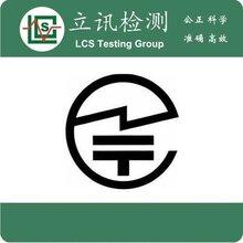 无线耳机日本TELEC认证流程
