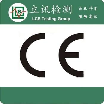 蓝牙耳机CE-RED认证测试项目