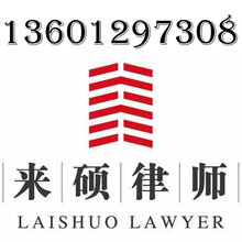 长春征地律师,农村征地拆迁律师,房屋征收律师-来硕律师