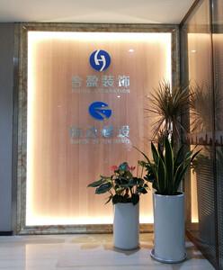 深圳市合盈幕墙装饰设计工程有限公司