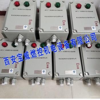 防爆紫外线火焰监测器BWFZJ-13,出厂价格