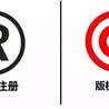 為何申請商標后還需要登記版權