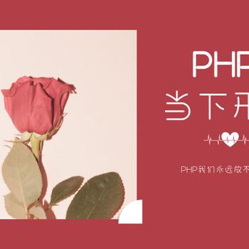 北京PHP培训排行