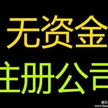 潍坊隆杰免费代办公司注册,专业代办注销、代办变更