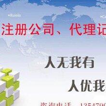 潍坊隆杰代理记账加公司注册,全套办理优惠,欢迎咨询