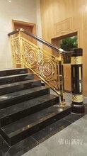 吴川新款铝艺楼梯欧式铝雕花K金镜面护栏图片