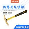 厂家专业生产防爆工具防爆尼龙顶锤现货批发量大从优