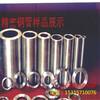 东莞轴承专用无缝管磷化效果