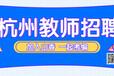 2020年杭州教師招聘考試最新公告