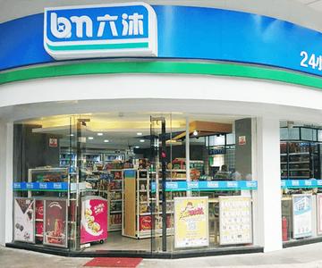 东莞市六沐超市管理有限公司