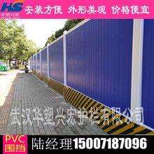 浙江衢州PVC围挡厂家,工地施工PVC围挡直供