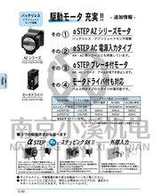 日本原厂授权中国销售MEG脉冲控制马达式拨片X6305A-66SA-AS图片