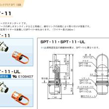 中国代理现货销售日本大和电业DAIWADENGYO安全锁SPT-11图片