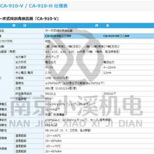 廠家授權8折銷售日本MACOME碼控CA-910-V伺服式傾斜角檢測器圖片
