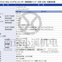 日本MACOME码控直线式编码器编码尺SIE-140磁头检测头图片
