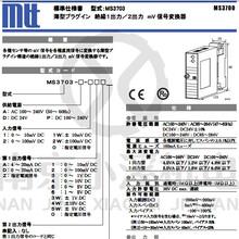 廠家授權特價直銷日本MTT絕緣信號變換器MS3703-D-04K海外直發圖片