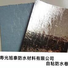 双面自粘型防水卷材好用吗彩钢瓦自粘防水材料旭泰品牌图片