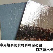 双面自粘防水卷材厂优游注册平台烟台自粘防水卷材直销铝膜面自粘防水材料图片