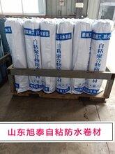 三明国标自粘防水材料价格图片