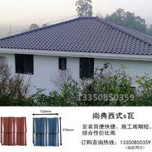 上海仿古琉璃瓦厂家直销别墅屋顶西班牙s瓦高分子瓦量大从优
