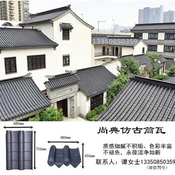 杭州中式建筑琉璃瓦批发新型瓦四合院仿古屋面瓦寺庙古建小青瓦