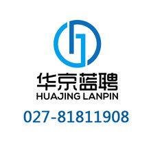 华京蓝聘招聘服务和劳务派遣
