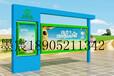 浙江宣傳欄湖州社區宣傳欄壁掛宣傳欄垃圾分類亭