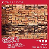 花旗松木板材木方花旗松建筑木方表面碳化木實木板材廠家直銷