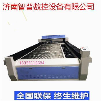 智普1325激光混切机不锈钢碳钢切割激光切割机亚克力激光雕刻机厂家