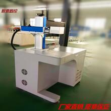 光纤激光打标机20w金属工艺品标牌手机壳激光打标机厂家图片