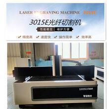 济南智普供应3015金属光纤切割机不锈钢铝板镀锌板高速切割光纤切割机厂家直销全场包邮图片