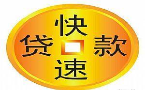 南京拆卸迁移房存贷款我遇到南京拆卸迁移房存贷款避免费评价