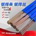 銀焊條2%5%10%15%20%25%30%35%40%45%50%56%65%72%磷銅藥皮銀焊絲