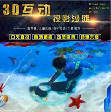 儿童淘气堡3D互动投影砸球墙面地面互动投影厂家批发沙滩画画滑梯