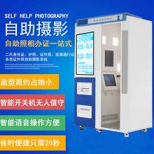 放管服自助拍照機/人臉比對自助照相設備圖片