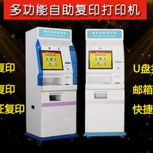 自助打印复印一体机/自动收费式复印机图片
