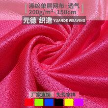 厂家现货供应经编针织涤纶单层网眼布箱包服装鞋材布料图片