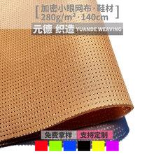 3D网布三明治网眼布现货供应汽车坐垫套网布箱包鞋材椅子面料图片