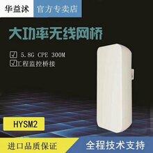華益沭無線網橋HYSM5高通方案9344芯片3公里無線傳輸圖片