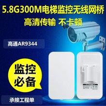5.8G300M無線網橋無線ap點對點大功率cpe電梯監控專用無線網橋圖片