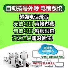 武漢電銷外呼系統電銷卡線路